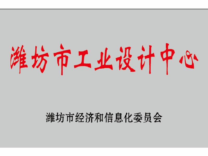 潍坊市工业设计中心
