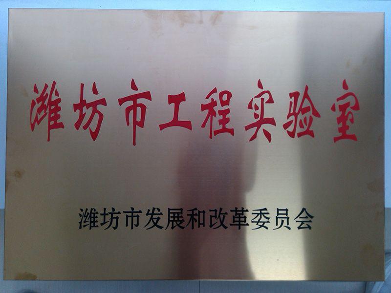 潍坊市工程实验