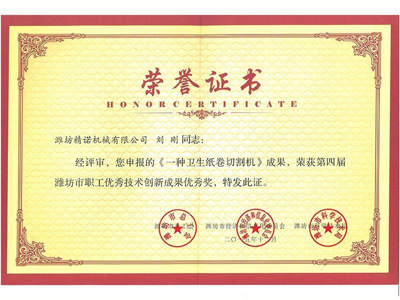 第四届潍坊市优秀技术创新成果优秀奖
