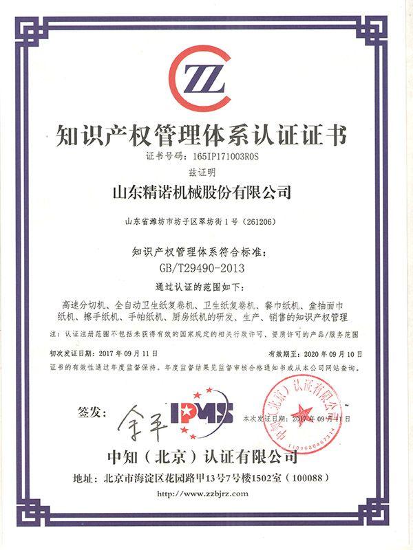知识产权贯标体系认证